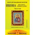 Золотой восход И-072 Ярослав