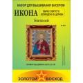 Золотой восход И-078 Евгений