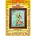 Золотой восход КИ-1010 Богородица Неувядаемый Цвет. Основа для вышивания бисером