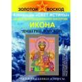 Золотой восход СИ-22 Дмитрий Донской