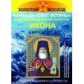 Золотой восход СИ-24 Святой Лука