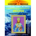 Золотой восход СИ-30 Дмитрий Ростовский