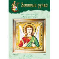 Золотые ручки 002 Ангел Хранитель, серия: Икона, со стразами, 34х35см