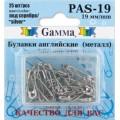 Гамма PAS-19 Булавки английские под серебро в блистере